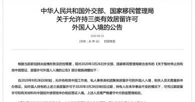 慧眼选址建靓楼 —访加拿大凯莱置业有限公司(Kalexia Developments Corp.)