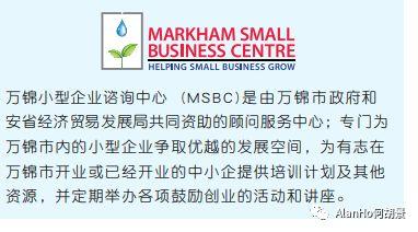 """""""万锦小生意/企业中心""""将举办兩场免费讲座"""