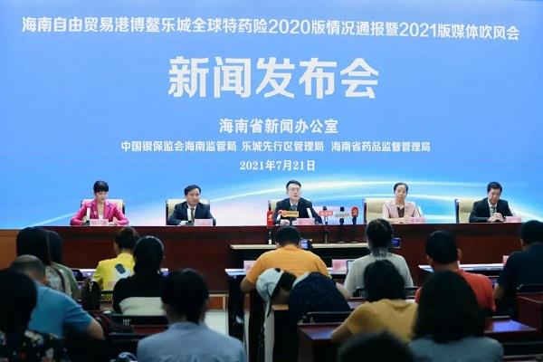 海南自由贸易港博鳌乐城全球特药险2021版将于8月2日正式上线